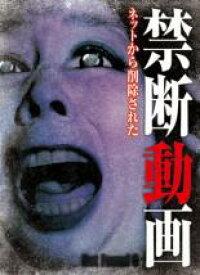 【中古】DVD▼ネットから削除された 禁断動画 Not Found 6【ホラー】