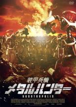 【中古】DVD▼装甲兵機 メタルハンター▽レンタル落ち