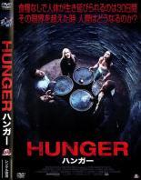 【バーゲン】【中古】DVD▼HUNGER ハンガー▽レンタル落ち【ホラー】