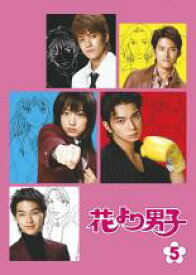 【中古】DVD▼花より男子 5▽レンタル落ち