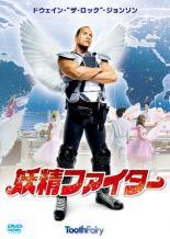 【中古】DVD▼妖精ファイター▽レンタル落ち