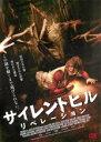 【中古】DVD▼サイレントヒル リベレーション▽レンタル落ち【ホラー】