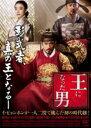 【中古】DVD▼王になった男▽レンタル落ち【韓国ドラマ】【イ・ビョンホン】【ハン・ヒョジュ】