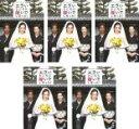 全巻セット【中古】DVD▼エラいところに嫁いでしまった!(5枚セット)終第1話〜第9話 最終▽レンタル落ち【東宝】
