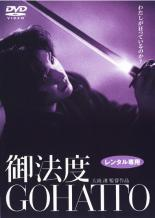 【中古】DVD▼御法度 GOHATTO▽レンタル落ち【時代劇】