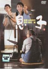 【バーゲンセール】【中古】DVD▼息子▽レンタル落ち【日本アカデミー賞】