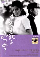 【中古】DVD▼愛と死をみつめて▽レンタル落ち