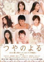 【中古】DVD▼つやのよる ある愛に関わった、女たちの物語▽レンタル落ち