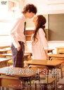 【バーゲン】【中古】DVD▼僕の初恋をキミに捧ぐ▽レンタル落ち