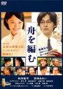 【中古】DVD▼舟を編む▽レンタル落ち