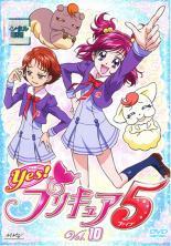 【中古】DVD▼Yes!プリキュア5 Vol.10(第28話〜第30話)▽レンタル落ち
