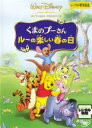 【バーゲンセール】【中古】DVD▼くまのプーさん ルーの楽しい春の日▽レンタル落ち【ディズニー】
