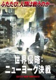 【中古】DVD▼世界侵略:ニューヨーク決戦【字幕】▽レンタル落ち