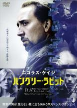 【バーゲン】【中古】DVD▼ハングリー・ラビット▽レンタル落ち