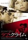 【バーゲン】【中古】DVD▼ラブ・クライム▽レンタル落ち
