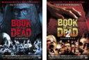 2パック【中古】DVD▼ブック・オブ・ザ・デッド(2枚セット)1、2【字幕】▽レンタル落ち 全2巻【ホラー】