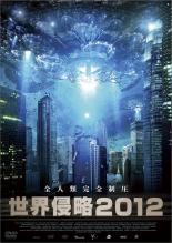 【バーゲン】【中古】DVD▼世界侵略 2012【字幕】▽レンタル落ち