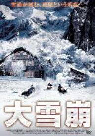 【バーゲンセール】【中古】DVD▼大雪崩▽レンタル落ち