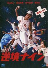 【中古】DVD▼逆境ナイン▽レンタル落ち