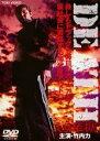 【中古】DVD▼DEATH 流血地獄▽レンタル落ち【極道】【東映】