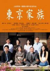【中古】DVD▼東京家族▽レンタル落ち