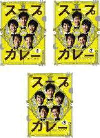 全巻セット【中古】DVD▼スープカレー(3枚セット)第1話〜最終話▽レンタル落ち