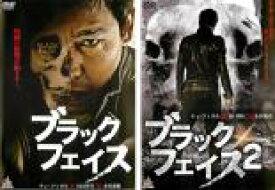 2パック【中古】DVD▼ブラックフェイス(2枚セット)1、2▽レンタル落ち 全2巻【極道】