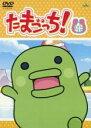 【バーゲン】【中古】DVD▼たまごっち! 4(第25話〜第32話)▽レンタル落ち