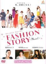 【バーゲン】【中古】DVD▼ファッション ストーリー FASHION STORY Model▽レンタル落ち