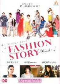 【バーゲンセール】【中古】DVD▼ファッション ストーリー FASHION STORY Model▽レンタル落ち