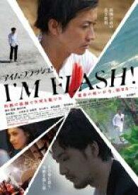 【中古】DVD▼アイム フラッシュ I'M FLASH!▽レンタル落ち
