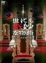 【バーゲン】【中古】DVD▼世にも奇妙な物語 2011秋の特別編▽レンタル落ち