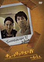 【中古】DVD▼チュートリアリズム IV +ASIA▽レンタル落ち【お笑い】