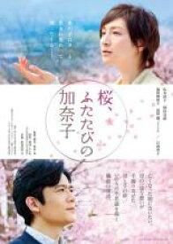 【中古】DVD▼桜、ふたたびの加奈子▽レンタル落ち