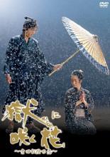 【バーゲン】【中古】DVD▼獄に咲く花 吉田松陰の恋 ひとや▽レンタル落ち【時代劇】