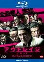 【中古】Blu-ray▼アウトレイジ ビヨンド ブルーレイディスク▽レンタル落ち【極道】