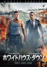 【中古】DVD▼ホワイトハウス・ダウン▽レンタル落ち