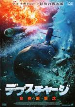【バーゲン】【中古】DVD▼デプス・チャージ 合衆国撃沈▽レンタル落ち