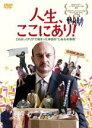 【中古】DVD▼人生、ここにあり!▽レンタル落ち