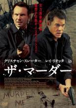 【中古】DVD▼ザ・マーダー【字幕】▽レンタル落ち【ホラー】