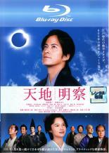【中古】Blu-ray▼天地明察 ブルーレイディスク▽レンタル落ち【時代劇】