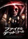 【中古】DVD▼ファイナル デッド コール▽レンタル落ち【ホラー】