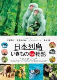 【中古】DVD▼日本列島 いきものたちの物語▽レンタル落ち【東宝】