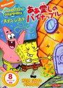 【中古】DVD▼スポンジ・ボブ ああ愛しのパイナップル▽レンタル落ち
