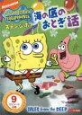 【中古】DVD▼スポンジ・ボブ 海の底のおとぎ話▽レンタル落ち