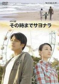 【中古】DVD▼その時までサヨナラ▽レンタル落ち