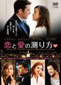 【バーゲンセール】【中古】DVD▼恋と愛の測り方▽レンタル落ち