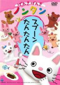 【中古】DVD▼げんきげんきノンタン スプーン たんたんたん▽レンタル落ち