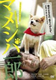 【バーゲンセール】【中古】DVD▼映画版 マメシバ一郎▽レンタル落ち