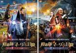 全巻セット2パック【中古】DVD▼魔術師マーリンの冒険(2枚セット)EPISODE 1、2▽レンタル落ち